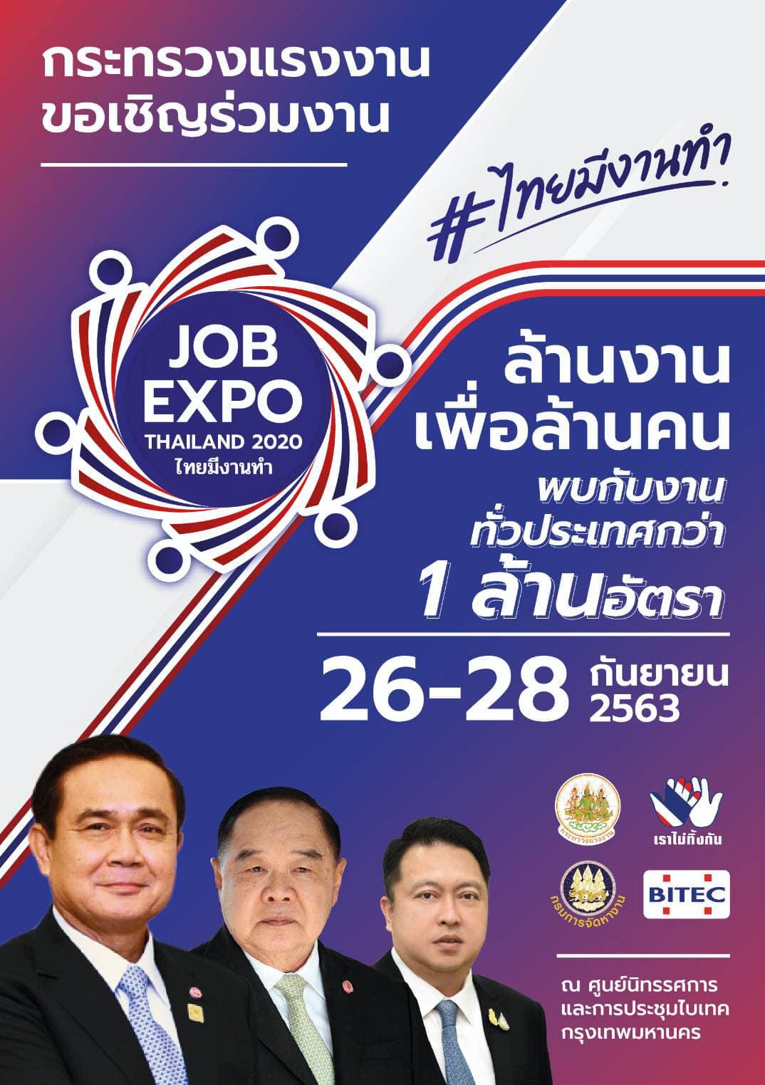 กระทรวงแรงงานขอเชิญร่วมงาน JOB EXPO THAILAND 2020 ไทยมีงานทำ ระหว่างวันที่ 26 – 28 กันยายน 2563 ณ ศูนย์นิทรรศการและการประชุมไบเทค กรุงเทพมหานคร