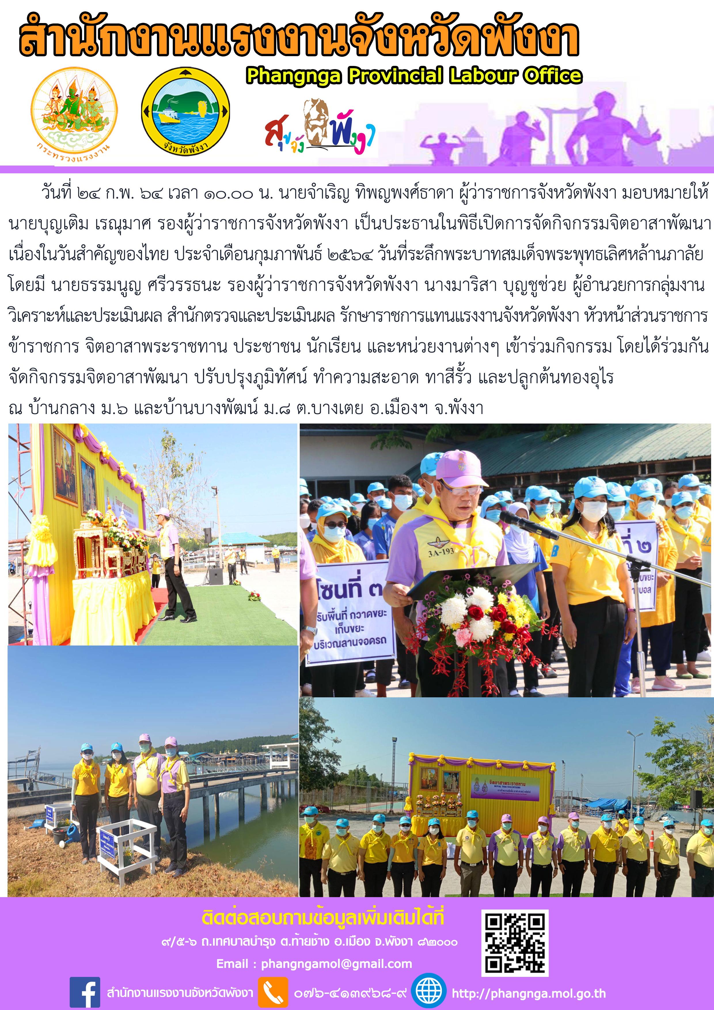 กิจกรรมจิตอาสาพัฒนา เนื่องในวันสำคัญของไทย ประจำเดือนกุมภาพันธ์ 2564