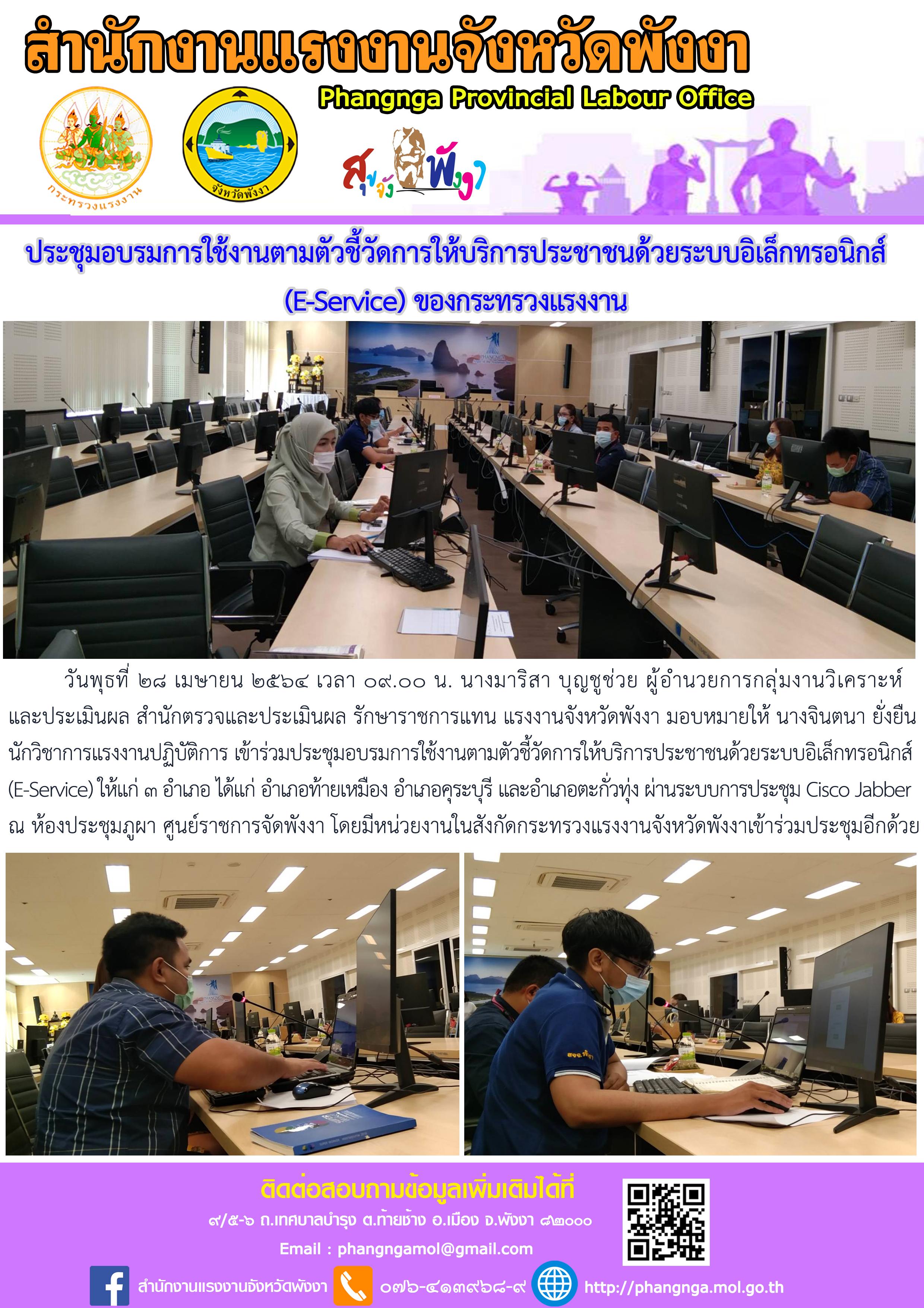ประชุมอบรมการใช้งานตามตัวชี้วัดการให้บริการประชาชนด้วยระบบอิเล็กทรอนิกส์ (E-Service) กระทรวงแรงงาน