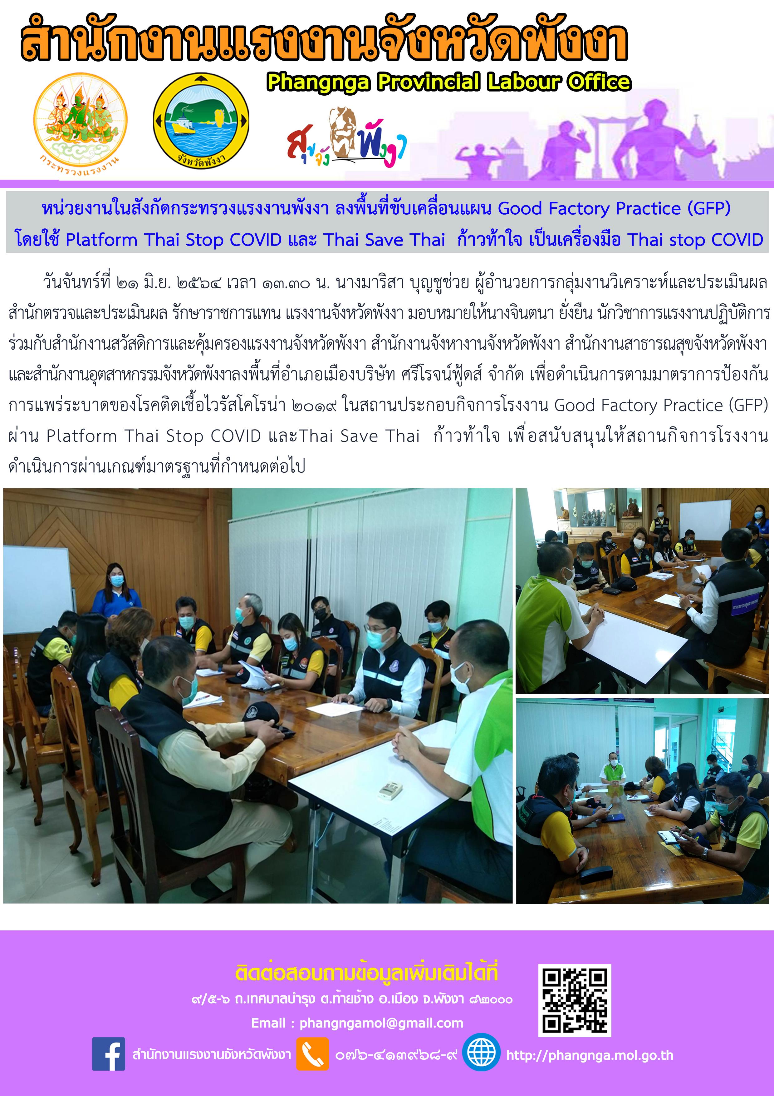 หน่วยงานในสังกัดกระทรวงแรงงานพังงา ลงพื้นที่ขับเคลื่อนแผน Good Factory Practice (GFP)  โดยใช้ Platform Thai Stop COVID และ Thai Save Thai  ก้าวท้าใจ เป็นเครื่องมือ Thai stop COVID (อำเภอเมืองพังงา))