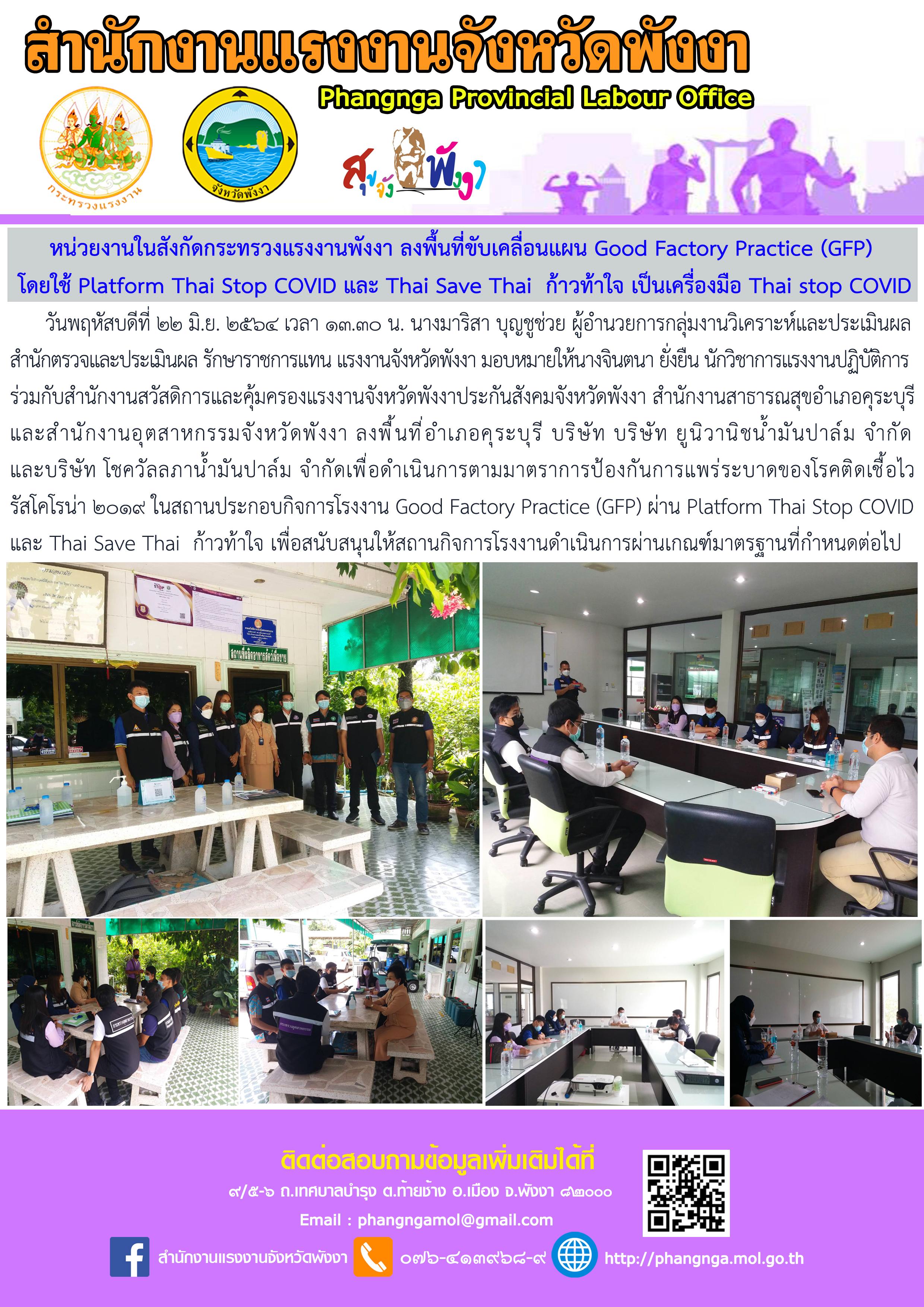 หน่วยงานในสังกัดกระทรวงแรงงานพังงา ลงพื้นที่ขับเคลื่อนแผน Good Factory Practice (GFP) โดยใช้ Platform Thai Stop COVID และ Thai Save Thai ก้าวท้าใจ เป็นเครื่องมือ Thai stop COVID (อำเภอคุระบุรี)