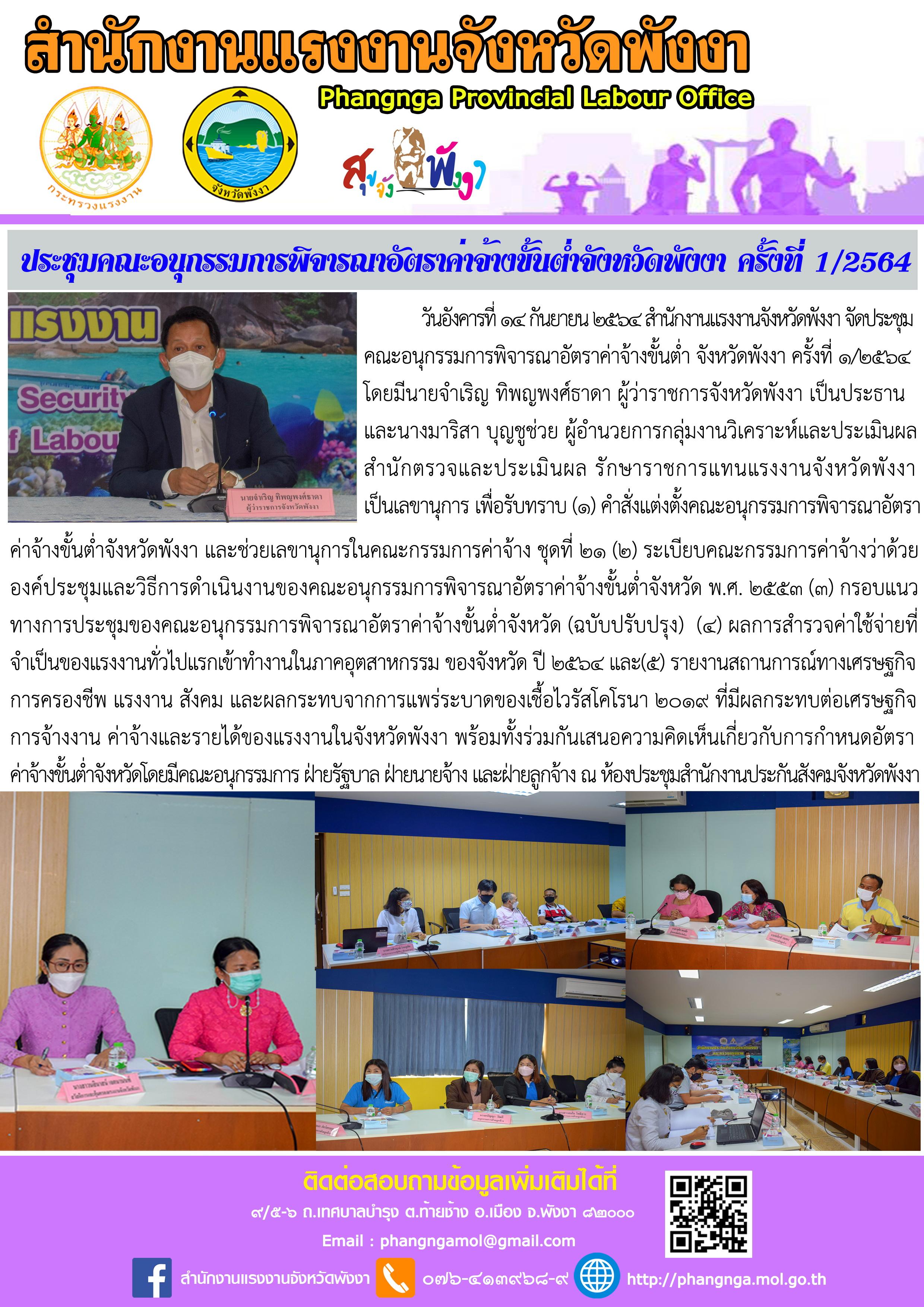 ประชุมคณะอนุกรรมการพิจารณาอัตราค่าจ้างขั้นต่ำจังหวัดพังงา ครั้งที่ 1/2564