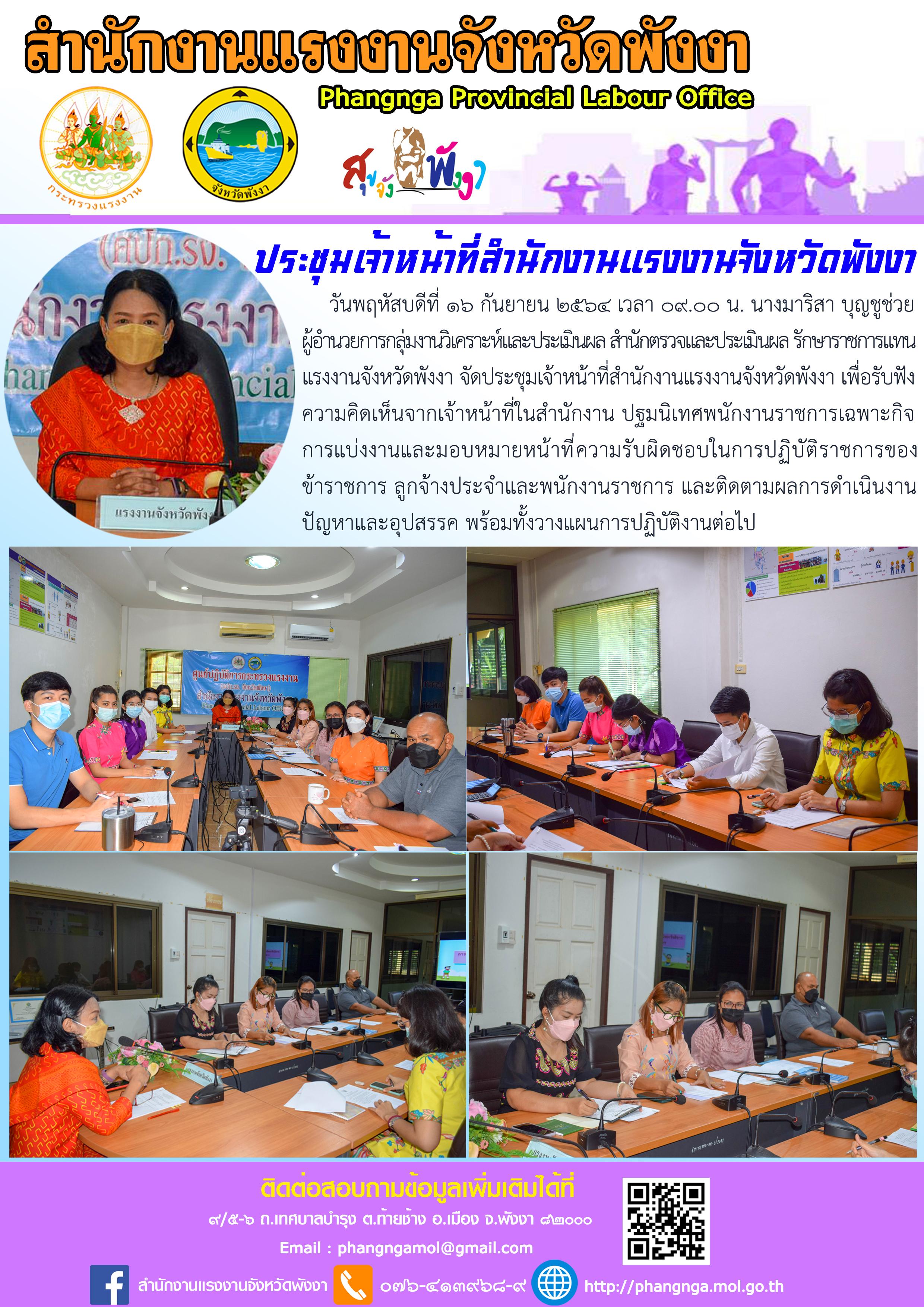ประชุมเจ้าหน้าที่สำนักงานแรงงานจังหวัดพังงา ประจำเดือนกันยายน 2564