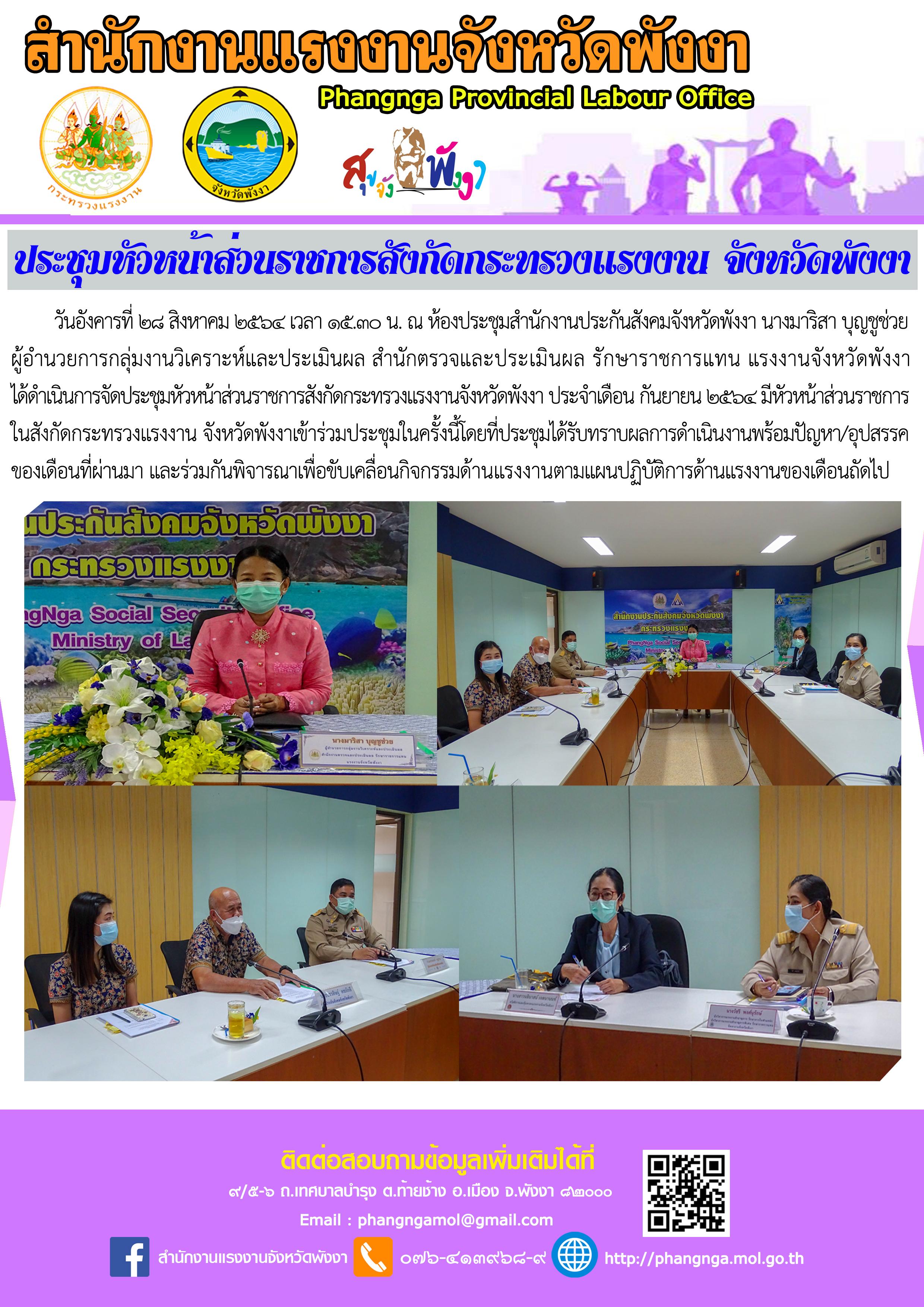 ประชุมหัวหน้าส่วนราชการสังกัดกระทรวงแรงงานประจำเดือนกันยายน จังหวัดพังงา