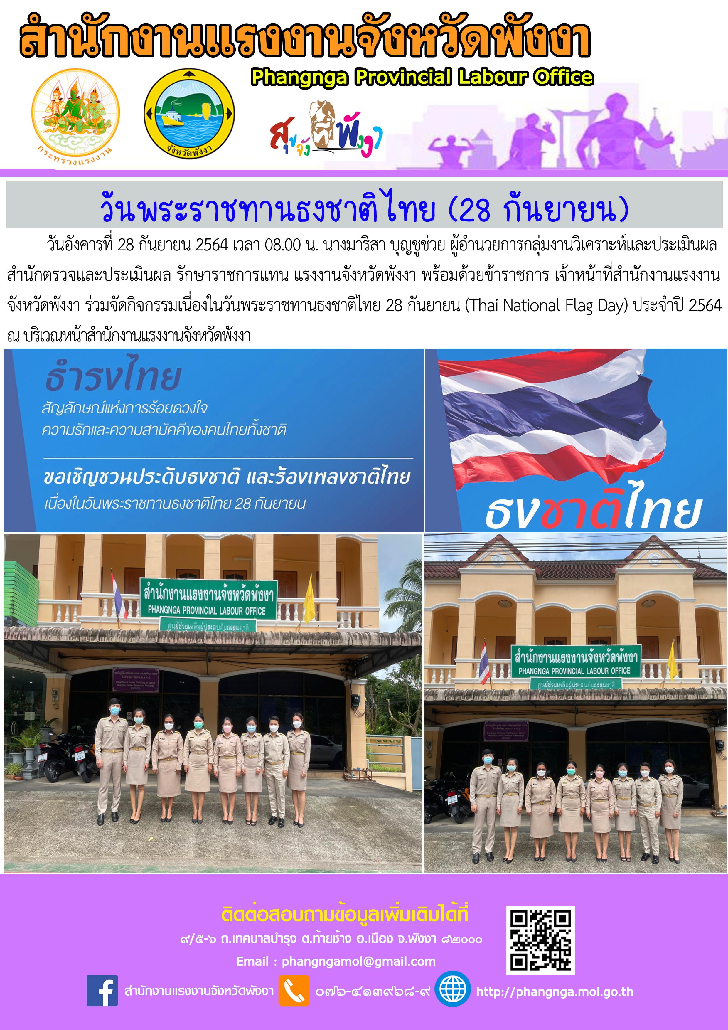 วันพระราชทานธงชาติไทย (28 กันยายน)